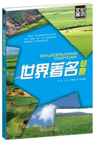 文化探访--世界著名草原(四色)