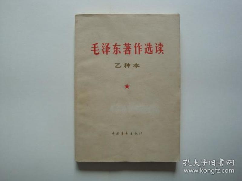 毛泽东著作选读【乙种本】