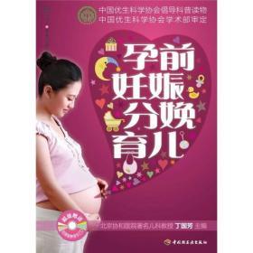 【现货】孕前 妊娠 分娩 育儿(4--3)