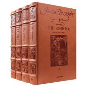 新书--约翰·克里斯朵夫(共4册插图珍藏本)(精)
