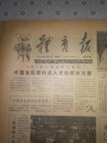 体育报 第2627期 1984年5月12日