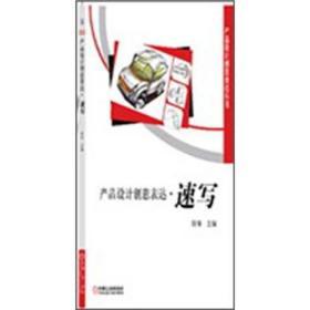 满29包邮 产品设计创意表达.速写 胡锦 机械工业出版社 2012年11月