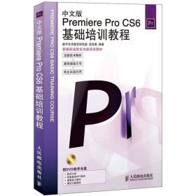 中文版Premiere Pro CS6基础培训教程