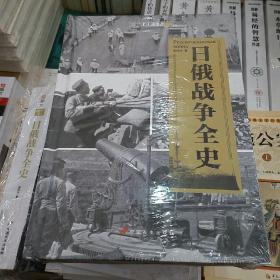 日俄战争全史(精装)(原塑封)(原单价149.8元)