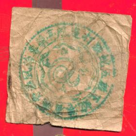 民国药品ㄧ(省港蛇王启五蛇跌打追风膏药【实物】)一张。品如图。