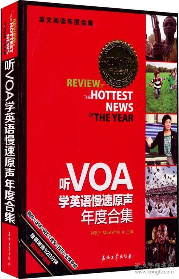 听VOA学英语慢速原声年度合集