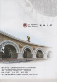 暹罗大学——2018招生简章