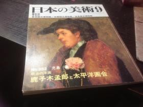 鹿子木孟郎与太平洋画会  至文堂版本 日本の美术 no.352
