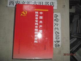 中国共产党陕西省宝鸡市组织史资料第四卷1998.6-2008.5