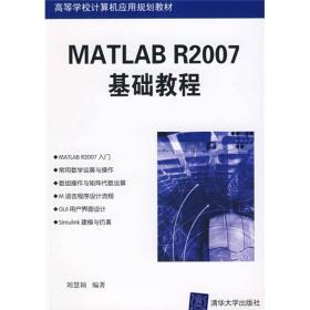 高等学校计算机应用规划教材:MATLAB R2007基础教程