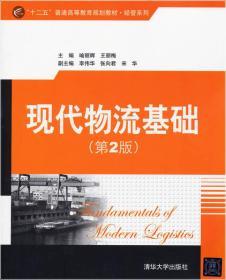 """""""十二五""""普通高等教育规划教材·经管系列:现代物流基础(第2版)"""