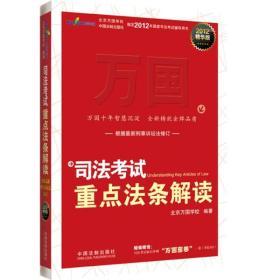 2012司法考试重点法条解读(2012精华版)
