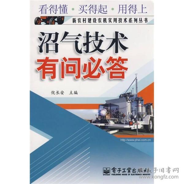 新农村建设农机实用技术系列丛书:沼气技术有问必答