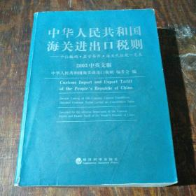 中华人民共和国海关进出口税则:十位编码·监管条件·海关代征税一览表:2003中英文版