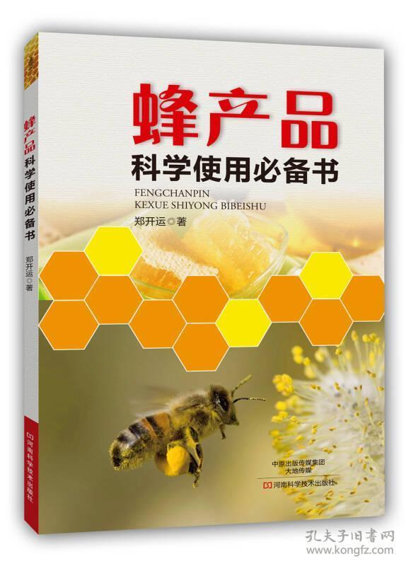 蜂产品科学使用必备书   (2017农家书屋总署推荐书目)