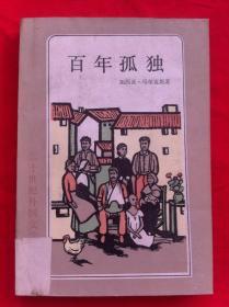 百年孤独 二十世纪外国文学丛书