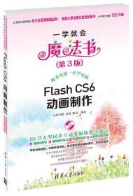 一学就会魔法书:Flash CS6动画制作