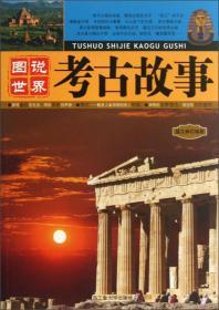 图说世界考古故事