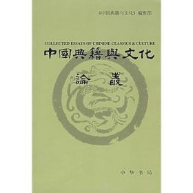 中国典籍与文化论丛(六)