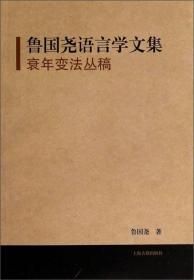 衰年变法丛稿:鲁国尧语言学文集