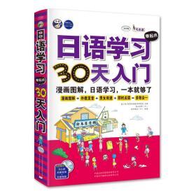 日语学习零起点30天入门