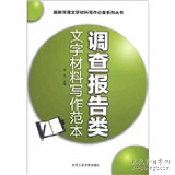 最新常用文字材料写作必备系列丛书:调查报告类文字材料写作范本