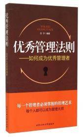 【正版】优秀管理法则:如何成为优秀管理者 吕宁编著