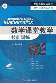 教师教育精品教材·教学技能训练系列:数学课堂教学技能训练