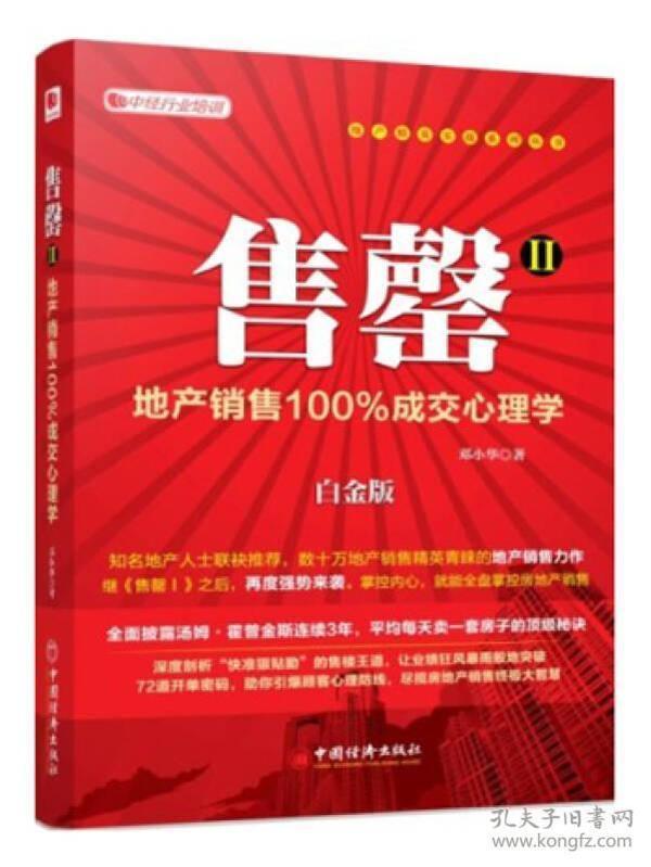 售罄:白金版:Ⅱ:地产销售100%成交心理学