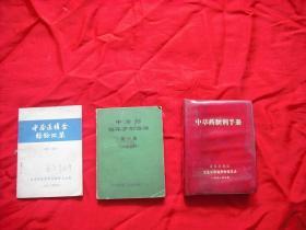 中草药制剂手册