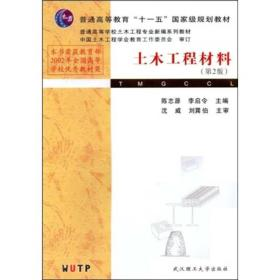 普通高等学校土木工程专业新编系列教材:土木工程材料(第2版)