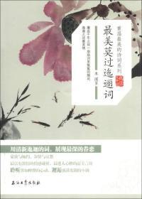 重温最美的诗词系列·阅读大中国:最美莫过迤逦词