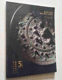 旧林原企业藏铜镜 带钩 刀剑专场(东京中央2015)