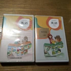 民易开运:义务教育课程标准实验教科书PEP磁带―小学四年级英语上下册两碟全(供三年级起始用)