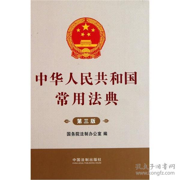中华人民共和国常用法典9787509329375