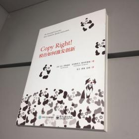 Copy Right!模仿如何激发创新 【一版一印 库存新书  自然旧  正版现货  实图拍摄 】