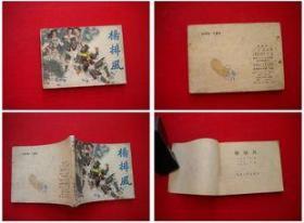 《杨排风》王重圭绘,福建1985.1一版一印20万册,8225号,连环画