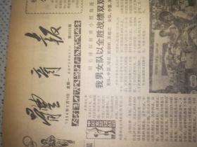 体育报 第2628期 1984年5月14日