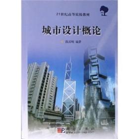 正版() 城市设计概论段汉明科学出版社9787030163066ai1