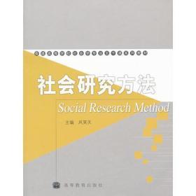 社会研究方法 风笑天 高等教育出版社 9787040183320
