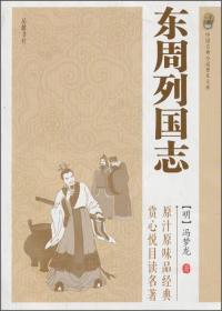 中国古典小说普及文库:东周列国志 9787553802138