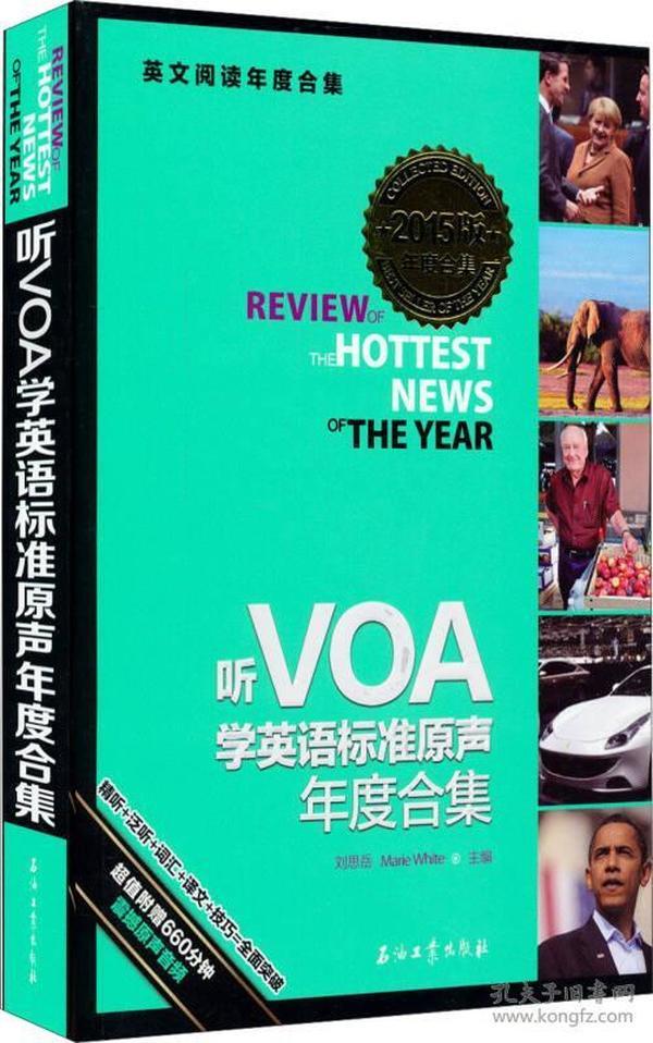 听VOA学英语标准原声年度合集