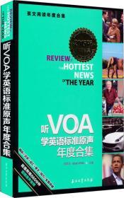 2015版年度合集 英文阅读年度合集 听VOA学英语标准原声年度合集