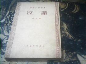 初级中学课本 汉语 第四册
