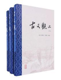 古文观止(精装全3册):