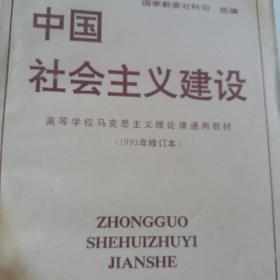 中国社会主义建设(1993修订本)