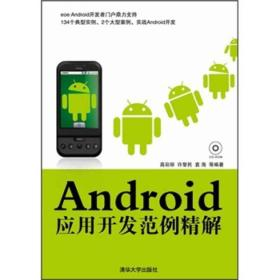 Android应用开发范例精解