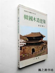 【韩文原版】韩国木造建筑(金正基著 图文并茂本  一志社)