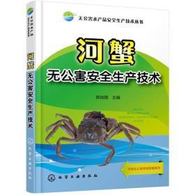 河蟹无公害安全生产技术