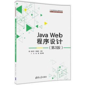 Java Web法式榜样设计(第2版)/21世纪高等黉舍计算机专业核心课程筹划教材